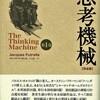ジャック・フットレル著『思考機械【完全版】』第1巻