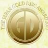 嵐「5度目の売上日本一」(史上初)〜第31回日本ゴールドディスク大賞