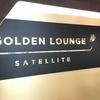 クアラルンプール国際空港 ANA指定ラウンジの豪華すぎるゴールデンラウンジをレポート!