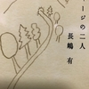 長嶋有『ジャージの二人』/軽井沢の山荘で父と子で過ごす人生の夏休み