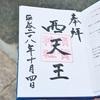 須賀神社の御朱印。