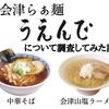 【食事】うえんで。芦ノ牧温泉駅の近くの食事処。山で採れた塩でつくる美しく透き通った絶品の山塩ラーメン。食べてみっせ!