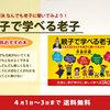 大人が読んでも深く学べる『親子の老子』4月3日まで送料無料☆