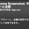 "Google Chromeのエクステンション""Awesome Screenshot""はWin版Skitchだ!"