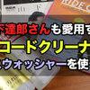 山下達郎愛用のレコードクリーナー「バランスウォッシャー」でレコードを掃除してみた