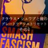 クラウス・シュワブと彼のグレートファシストリセット:その2【海外記事より】