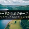 タイプコードからポリモーフィズムへ【リファクタリング Rubyエディションまとめ5】
