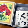 この箱は捨てられない。蕎麦の実くろこんぺい600円は素朴な味
