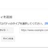 超初心者の自分ができた、はてなブログへのgoogle search console(旧webmastertool)の導入方法