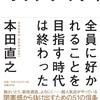 【#159】オリジナリティ