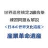 世界遺産検定2級合格の練習問題&解説【日本の世界文化遺産 ⑮|産業革命遺産】