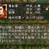 三国志5 武将 黄権