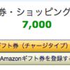 ひょんなことからクレジットカードでアマゾンギフト券7000円分ゲットできた話