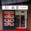【オススメ5店】新宿(東京)にあるラーメンが人気のお店