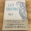 書評:LAST CHRISTMAS 現代の眠れる森の美女