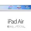新しい iPad を発表!!名前は iPad Air !!うっす!かっる!!