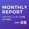 ブロックチェーンゲーム市場レポート:NFT取引(2019年6月)
