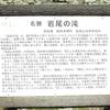 岩尾の滝(山口県柳井市)・説明