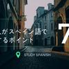 《日本人がスペイン語を勉強するときに苦労するポイント7つ》