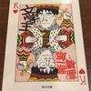 【読んだ本メモ】高橋源一郎『文学王』