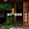 室生犀星ゆかりの寺、金沢・雨宝院に行ってみた