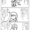 いきなりの追突事故!ー4