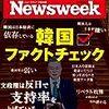 Newsweek (ニューズウィーク日本版) 2019年03月12日号 韓国ファクトチェック/米朝会談はトランプの完敗/ゼロから分かる統計不正