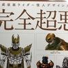 【完全超悪】平成仮面ライダー怪人デザイン大鑑【聖典】