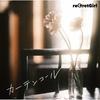 「管理人みなみ」による「超個人的」音楽アプリ サブスクリプション 配信アルバムレビュー #46 カーテンコール/reGretGirl