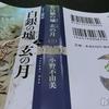 十二国記「白銀の墟 玄の月」完結! TSUTAYAが本当にダメな店になった! ブックカバー・袋が有料化で売ってるのは中古の本