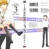 『WEB版 WORKING!! 3巻(続)』感想。ラブ&ピースじゃよ…!:高津カリノ