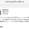 「iOS10.1」が登場!!Apple Pay、ポートレートカメラに対応!他にも内容は盛りだくさん!!