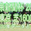 【東京新聞杯 2021】過去10年データと予想