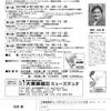 勉強してきました!松田昌の簡単ピアノ・アレンジセミナー第3回 2019.09.12