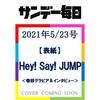 サンデー毎日 2021年5月23日号の表紙はHey! Say! JUMP
