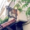 【東京都:外苑前】香咲 喫茶店のホットケーキ編