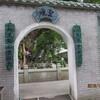 モラエスの故地を訪ねて(96)五仙古観の園内散策。