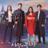 韓国ドラマ『愛の不時着』の感想。完全にロス・・。ヒョンビン沼から抜け出せません。<ネタバレあり>