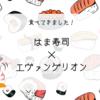 はま寿司×エヴァンゲリオンのコラボメニューを食べてきた!