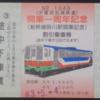 【国内旅行系】 天竜浜名湖鉄道 駅舎のある駅全部いってきた 2 キップ編