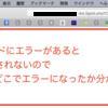 PHP エラー箇所を特定するには php ファイル名.php とする