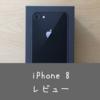 iPhone 8を1年ほど使ってみた感想をレポートしました。