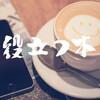 おすすめ本10選【心理学・起業・リーダー・コミュニケーションに役立つ書籍】