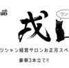 ミュージシャン経営サロン 正月スペシャル