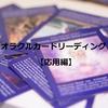 オラクルカードリーディング【応用編】