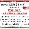 ☆☆12月の診療業務変更について☆☆