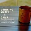 キャンプで『飲み水』ってどうしてる?ミネラルウォーターとかって必要?