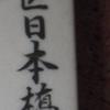 【中央区】日本橋橘町