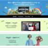 日本のAmazonプライムが値上げしない理由