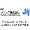 アジラと山形パナソニック、「AI-OCRジジラ」の販売で協業